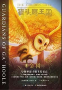 Chinese alternate-book12