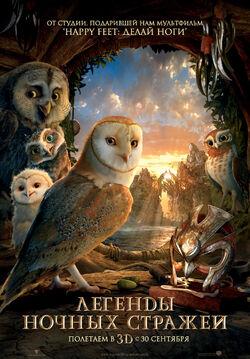 Легенды Ночных Стражей постер
