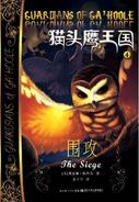 Chinese alternate-book4