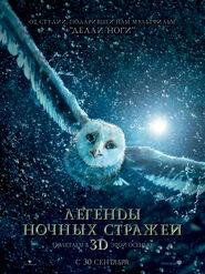 Легенды ночных стражей постер 2