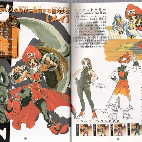 <i><b>Guilty Gear Complete Bible</b></i>