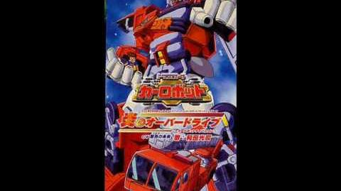 "Transformers Car Robots OST Track 3 ""Fire Convoy's Theme"""