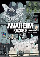 Mobile Suit Gundam Anaheim Record Vol.4