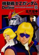 Mobile Suit Gundam Z Define Vol.13
