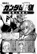 GundamF910006