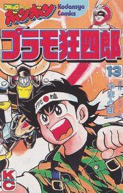 Plamo-Kyoshiro Original 13