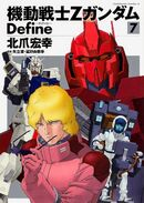 Mobile Suit Gundam Z Define Vol. 7