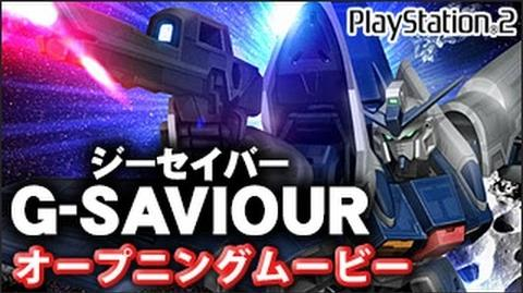 【PS2】G-SAVIOUR 【ガンダム】