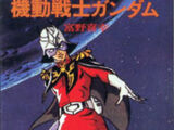 Mobile Suit Gundam (Novel)