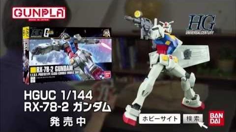 """""""新生-REVIVE-"""" HGUC RX-78-2 ガンダム PV (CM Ver.)"""