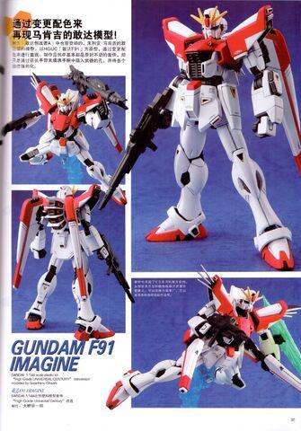 File:Gundam F91 Imagine.jpg