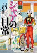 Bicycle Char