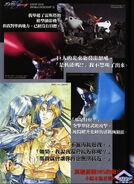 Gundam SEED Destiny Astray PN 20