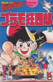 Plamo-Kyoshiro Original 3