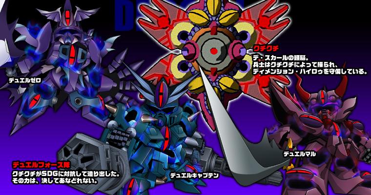 Superior Defender Gundam Force...