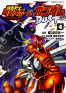 Mobile Suit Crossbone Gundam Dust vol 4