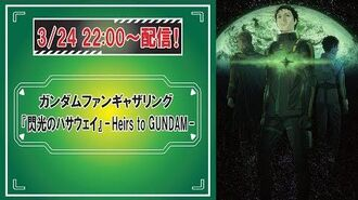 【情報解禁】ファンイベント-『閃光のハサウェイ』Heirs to GUNDAM-