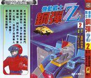 Mobile Suit Gundam ZZ Manga KC Vol.2