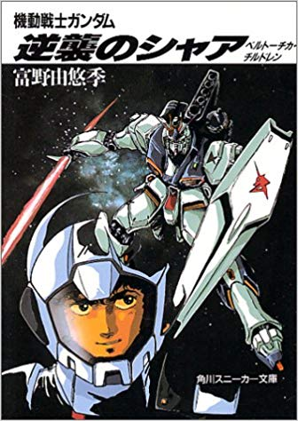Mobile Suit Gundam Char S Counterattack Beltorchika S Children The Gundam Wiki Fandom