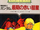 Mobile Suit Gundam Last Red Comet