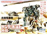 Gundam Thunderbolt Side Story scans 1