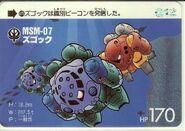 MSM-07 MSM-07E