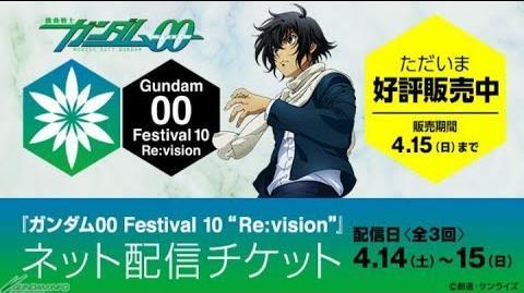 【ガンダム00 Festival 10 Re:vision】配信決定!