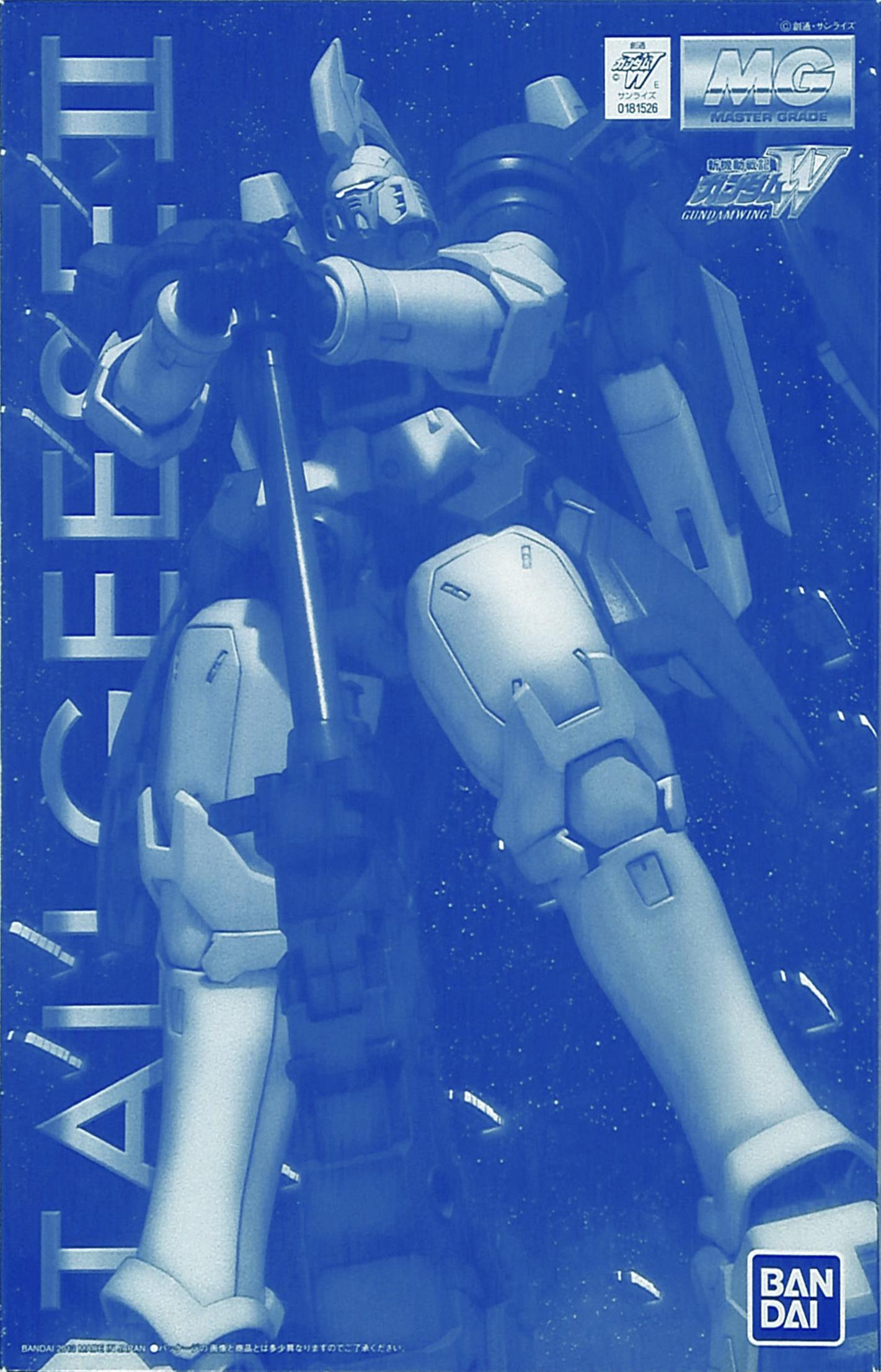 File:MG Tallgeese II Boxart.jpg