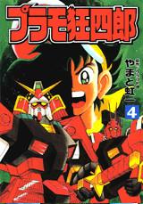 PLamo kyoshiro 1999 4