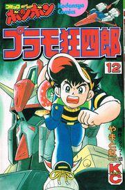Plamo-Kyoshiro Original 12