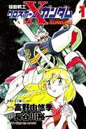 MS Crossbone Gundam - Vol. 1 Insert Page