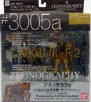 Zeonography 3005a ZakuF2-yellow box-front