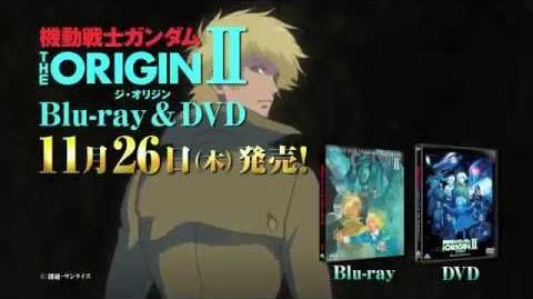 『機動戦士ガンダムTHE ORIGIN Ⅱ』Blu-ray&DVD・CM