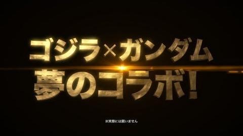 【奇跡のコラボ!】『GODZILLA 星を喰う者』×『機動戦士ガンダムNT』スペシャルコラボPV