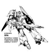 FMSZ-007II Zeta