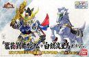 BBW Shin Ryuusou Ryubi Gundam + Hakugin Ryuuseiba Shutsujin Version