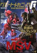 GreatMechanicsG-coverart-FA-Gundam-JohnnyRidden