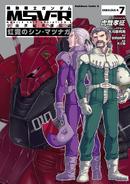 Gundam MSV-R Shinn Matsunaga RAW v07 00 cover
