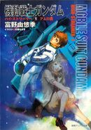 Gundam Chars Counterattack - High Streamer RAW Novel V01-001