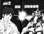 Mobile Suit Gundam ZZ (Manga)004