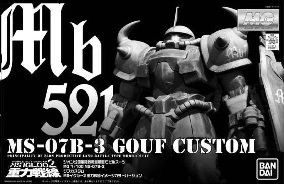 File:Gunpla MG ltd MS07B3 MSIgloo2 box.jpg
