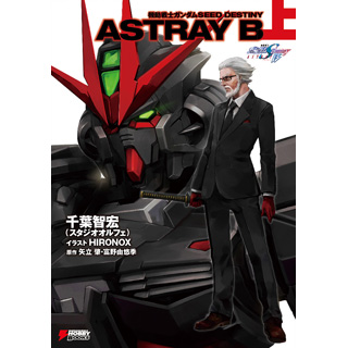 Mobile Suit Gundam SEED Destiny Astray B | The Gundam Wiki