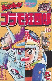 Plamo-Kyoshiro Original 10