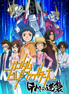Gundam Build Fighters GM's Counterattack Visual 01