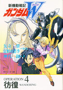 Gundam Wing (Novel) Vol 4