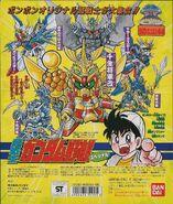 Hyper Senshi Gundam Boy
