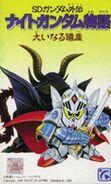Kidou Senshi SD Gundam Gaiden