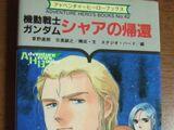 Mobile Suit Gundam Char's Return