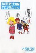 Gundam-san Vol.4