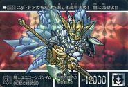 KnightUnicornGundamEX4